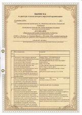 Выписка из реестра членов саморегулируемой организации
